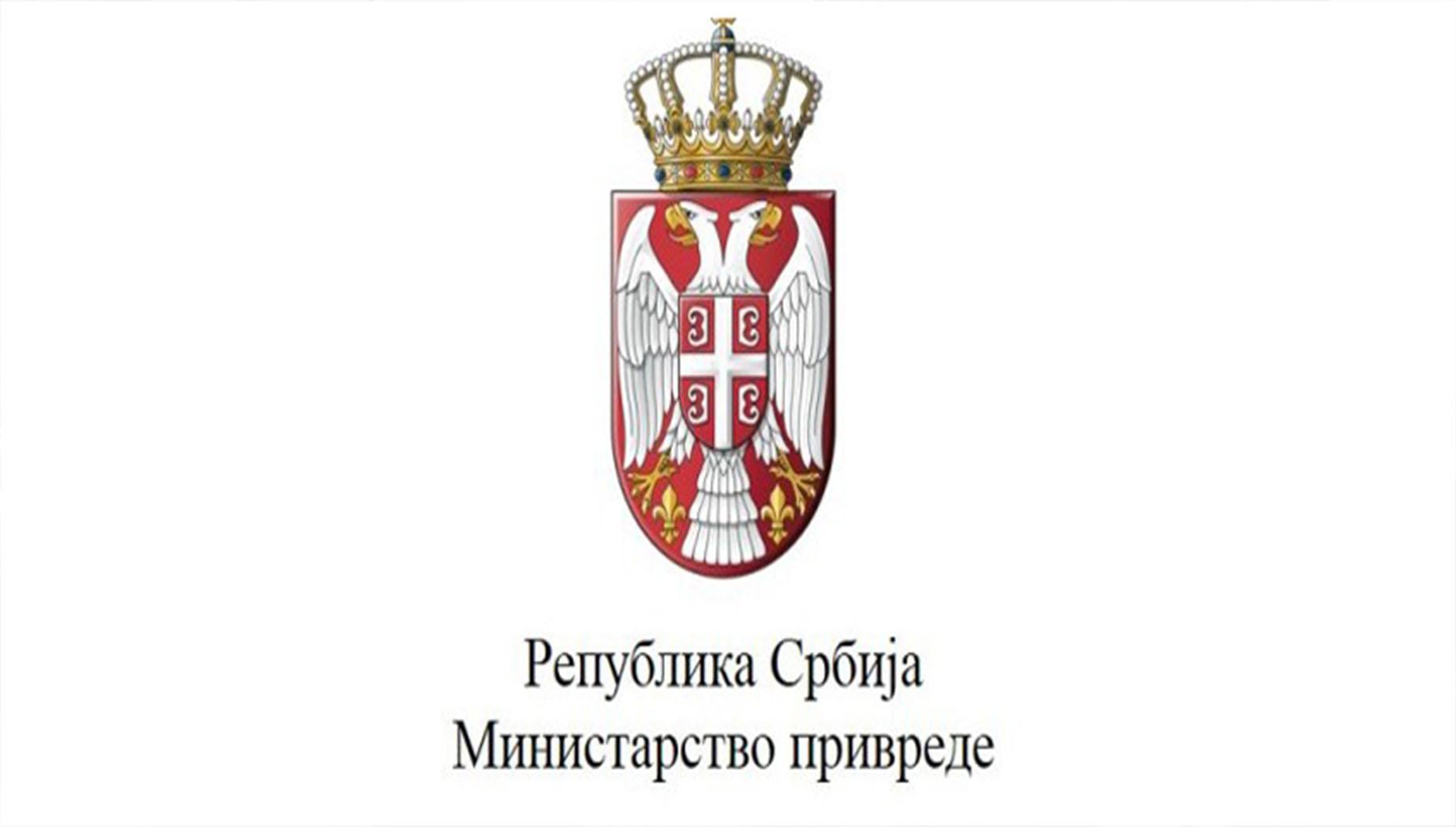 Министарство привреде