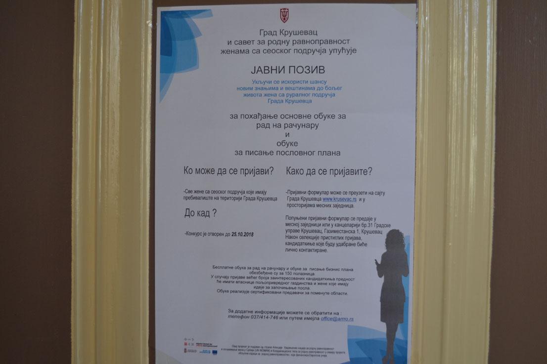 """""""Укључи се, искористи шансу – новим знањима и вештинама до бољег живота жена са руралног подручја Града Крушевца"""""""