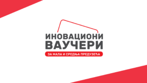 Read more about the article ИНОВАЦИОНИ ВАУЧЕРИ